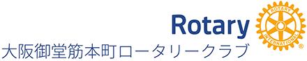 大阪御堂筋本町ロータリークラブ