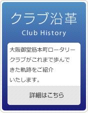 クラブ沿革