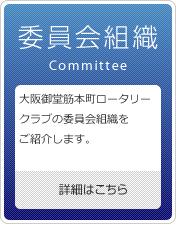 委員会組織