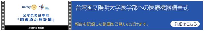 台湾国立陽明大学医学部への医療機器贈呈式